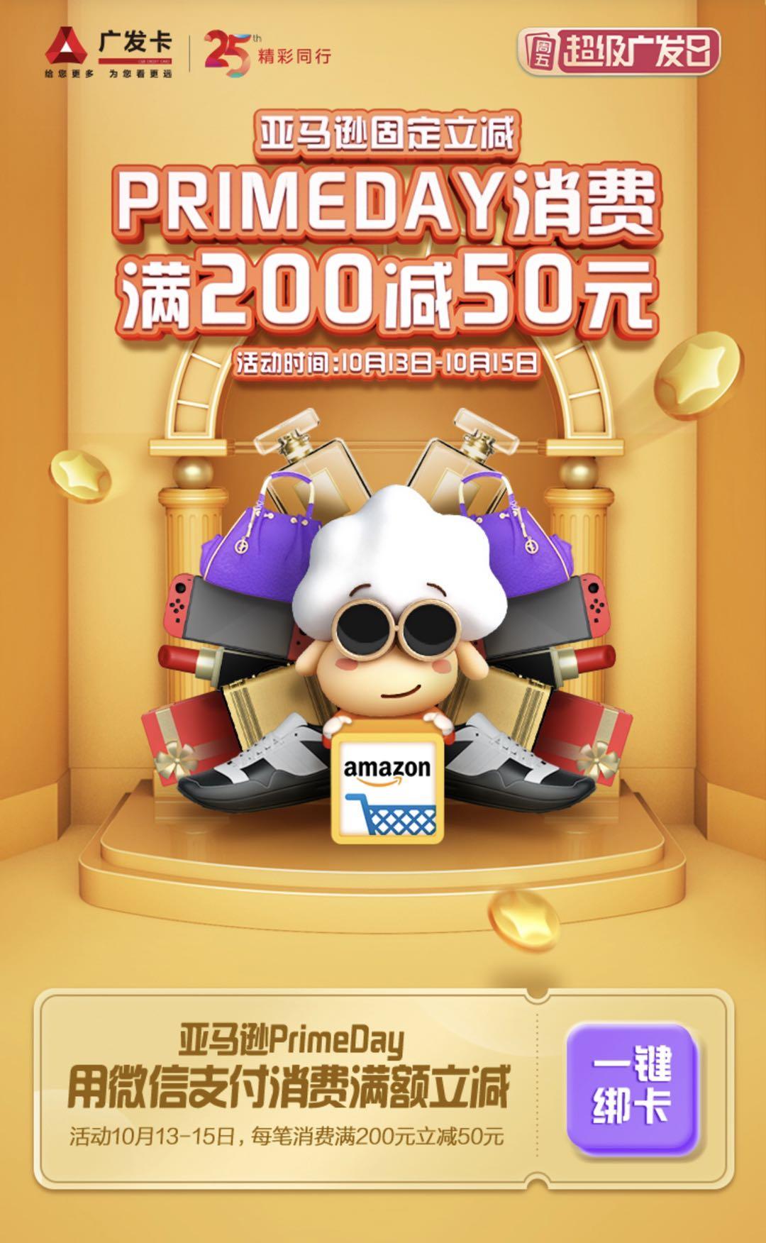 广发信用卡官网_广发银行信用卡亚马逊满200-50元 | 真人范儿-羊毛优惠
