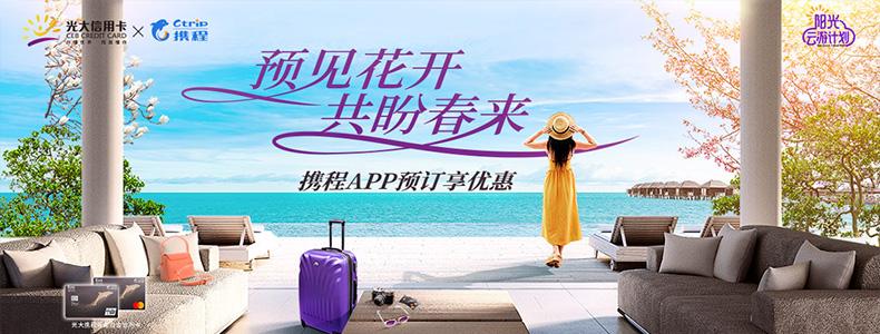 光大银行信用卡携程酒店门票优惠