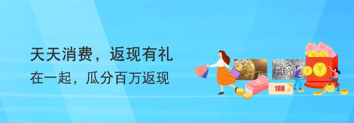上海银行信用卡天天消费返现有礼
