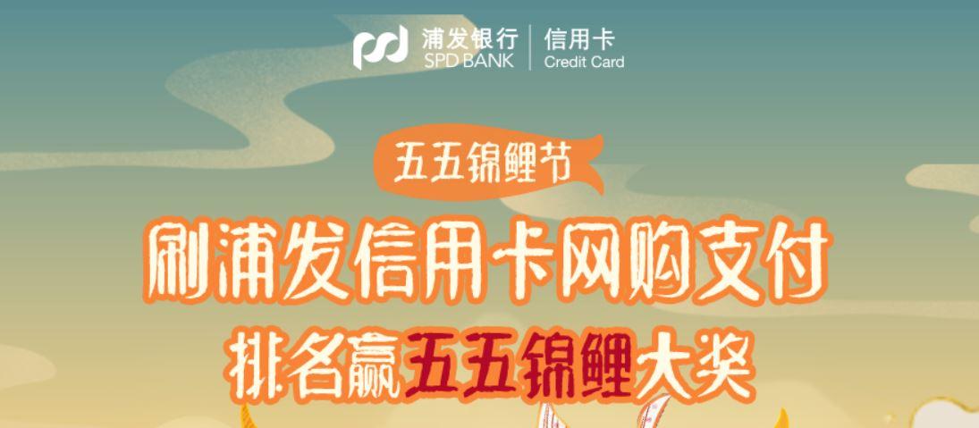 浦发银行信用卡55锦鲤节