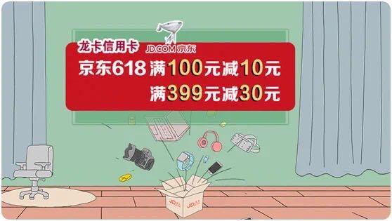 建设银行信用卡京东618满减