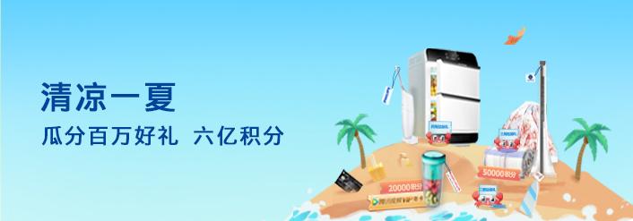 上海银行信用卡瓜分百万好礼,6亿积分