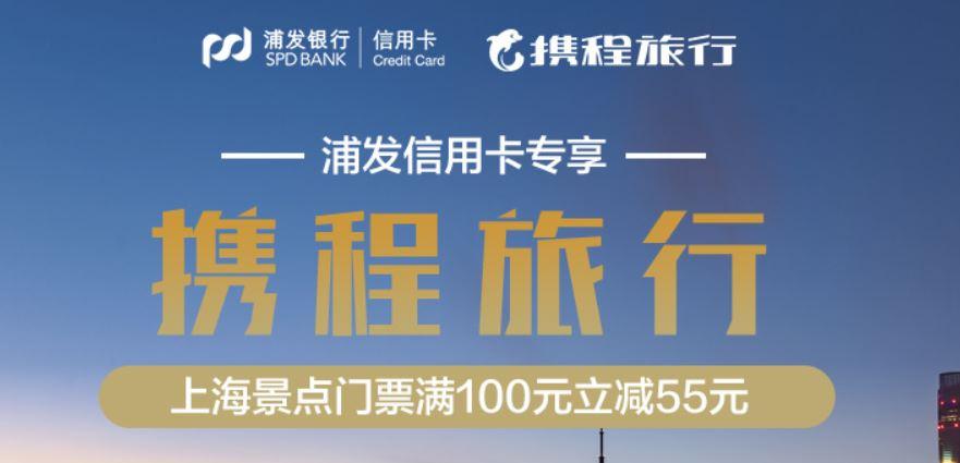 浦发银行信用卡携程上海景点门票满100-55元