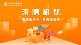 农业银行信用卡周周享红包,月月领卡券(第四期)