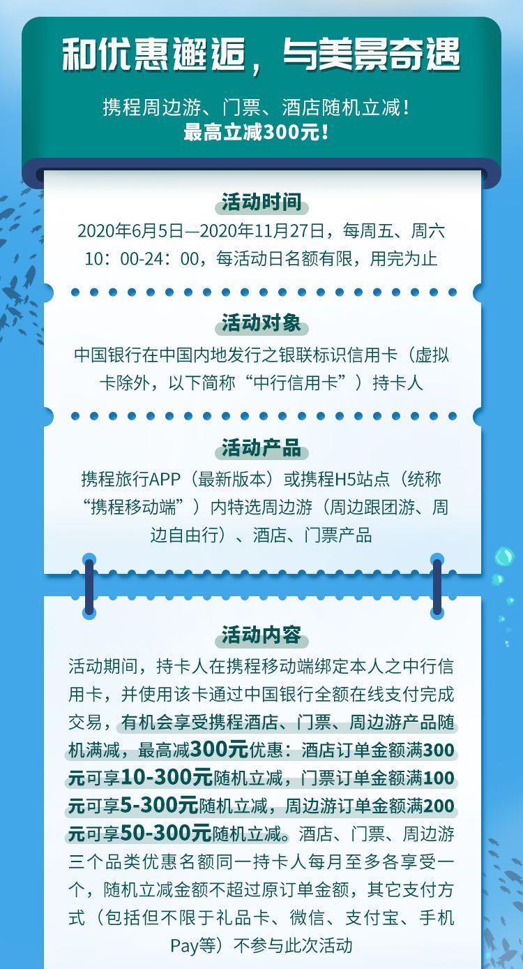 中国银行信用卡携程最高立减300元