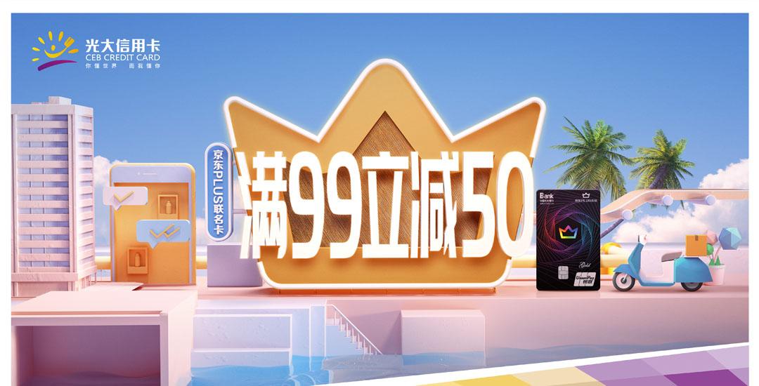 光大京东plus卡满99-50元