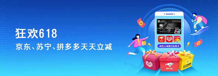 上海银行信用卡移动支付天天享立减