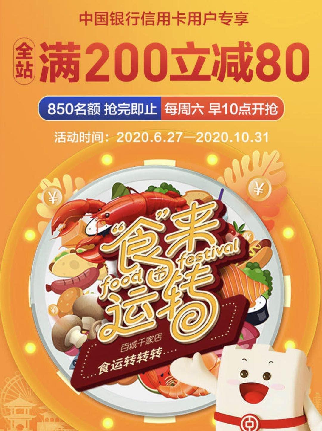 中国银行信用卡本来生活满200-80元