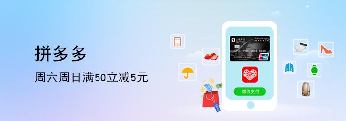 上海银行信用卡拼多多满50-5元